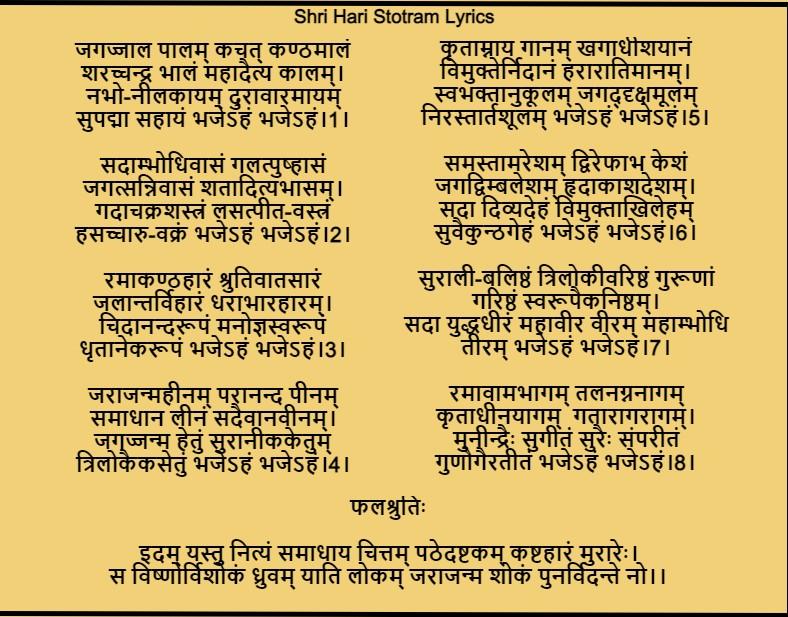 Shri Hari Stotram Lyrics In Hindi | Meaning | Image