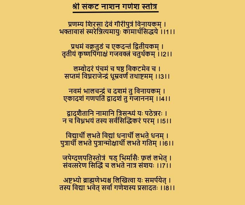 Sankat Nashan Ganesh Stotra
